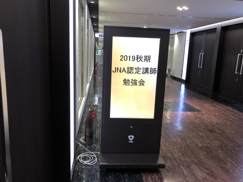 2019秋期JNA認定講師勉強会とcafé & books bibliothéque