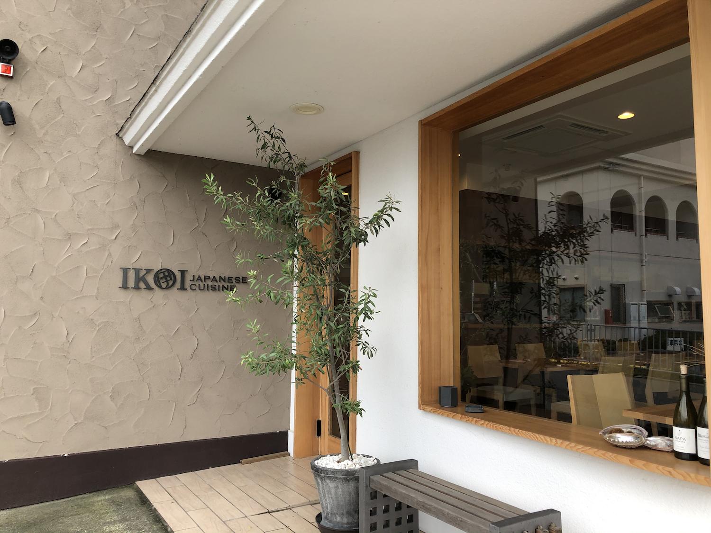IKOI Japanese Cuisine4