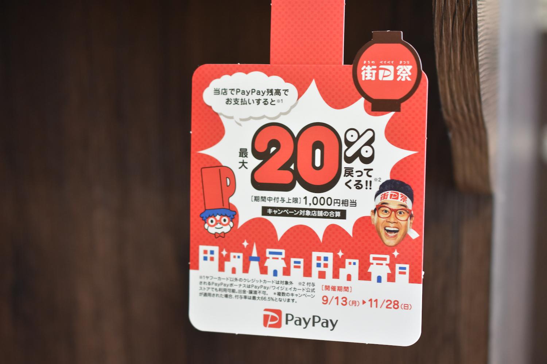 街PayPay祭
